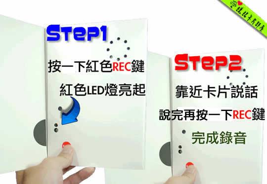 step1.按住紅色REC鍵,讓紅色LED燈亮 step2.開始說話並錄音-就是這兩個步驟打造特別的聖誕節卡片、情人節卡片、生日卡片~