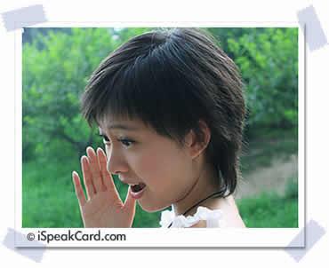 什麼樣的卡片會感動人心,使人感到驚喜?那就是會說話的卡片!