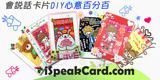 ispeakcard_diy_sample