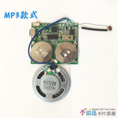 portable-mp3-03愛說話隨意貼MP3款-錄音機芯、錄音元件、音樂裝置