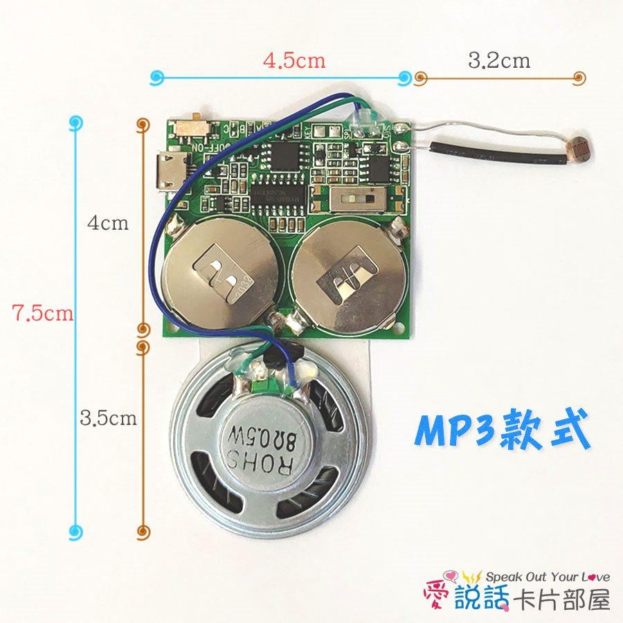 愛說話隨意貼MP3款-錄音機芯、錄音元件、音樂裝置