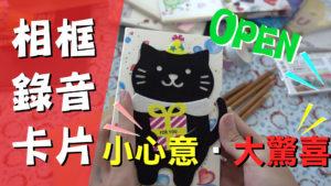 【愛說話手作教室】相親相愛卡│ Mobile card
