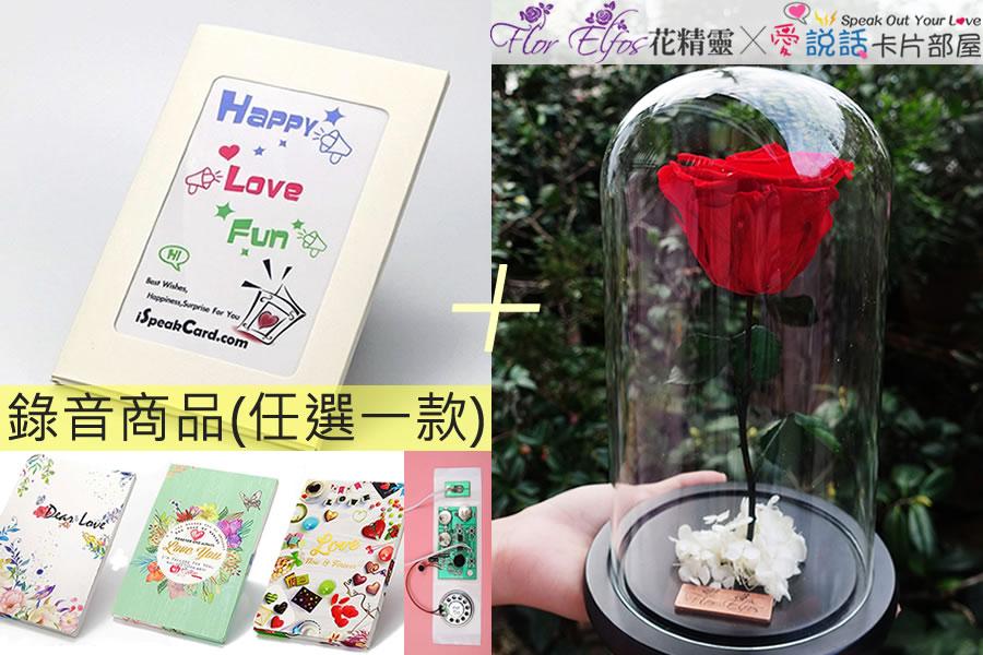 iSpeak+Flor-1R