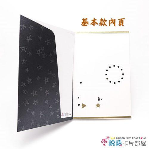 black-star-03愛說話錄音卡片-炫光繁星黑,開合式錄音卡片禮物