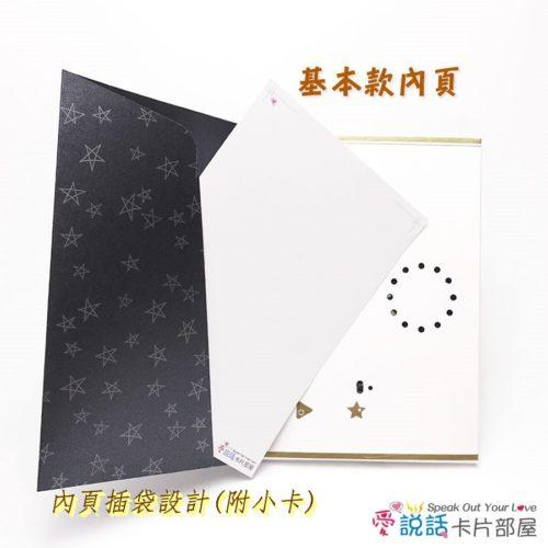 black-star-04-1愛說話錄音卡片-炫光繁星黑,開合式錄音卡片禮物
