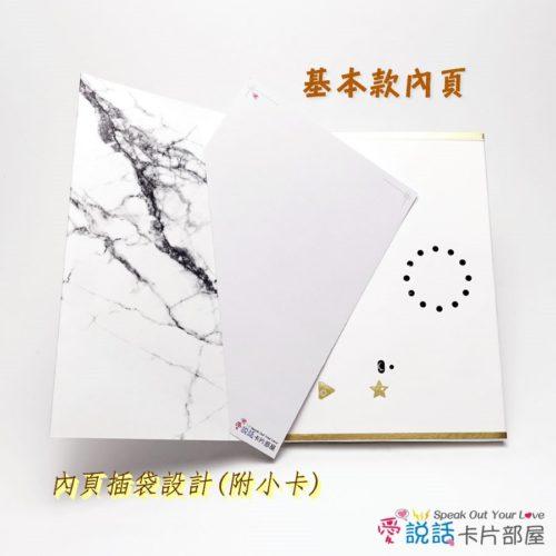 bw-marble-04-1愛說話錄音卡片-雕刻白大理石花紋,開合式錄音卡片禮物