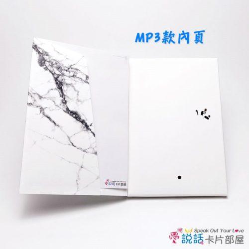 bw-marble-05愛說話錄音卡片-雕刻白大理石花紋,開合式錄音卡片禮物