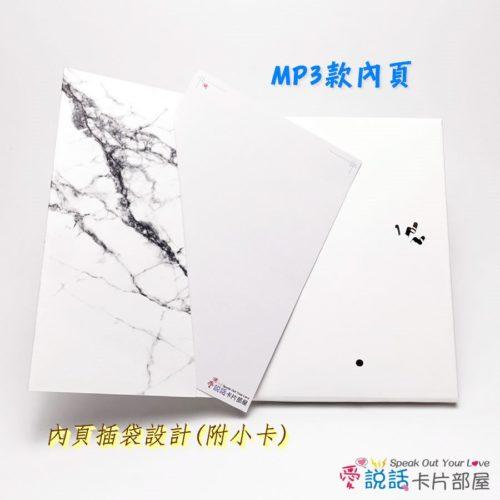 bw-marble-06-1愛說話錄音卡片-雕刻白大理石花紋,開合式錄音卡片禮物
