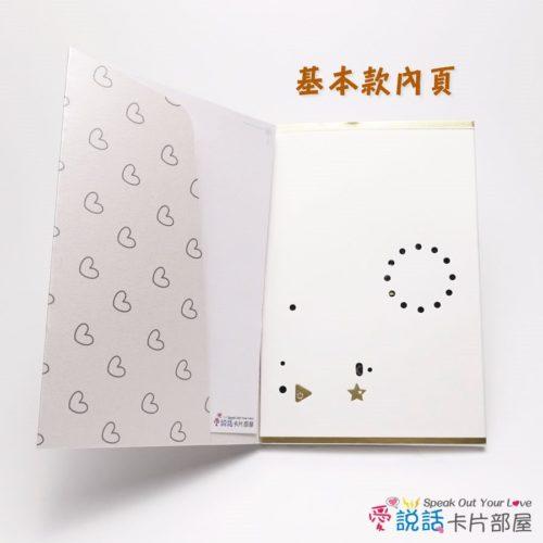 gwhite-heart-03愛說話錄音卡片-炫光愛心白,開合式錄音卡片禮物