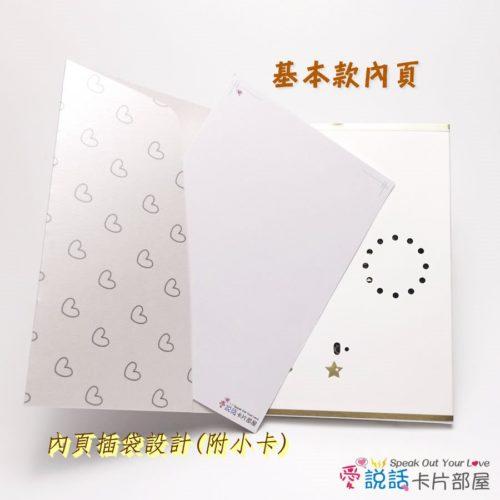 gwhite-heart-04-1愛說話錄音卡片-炫光愛心白,開合式錄音卡片禮物