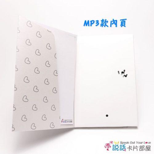 gwhite-heart-05愛說話錄音卡片-炫光愛心白,開合式錄音卡片禮物
