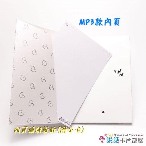 gwhite-heart-06-1愛說話錄音卡片-炫光愛心白,開合式錄音卡片禮物