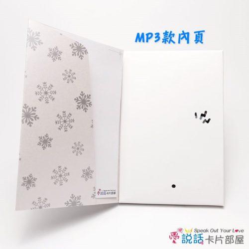 gwhite-snowflake-05愛說話錄音卡片-炫光雪花白,開合式錄音卡片禮物