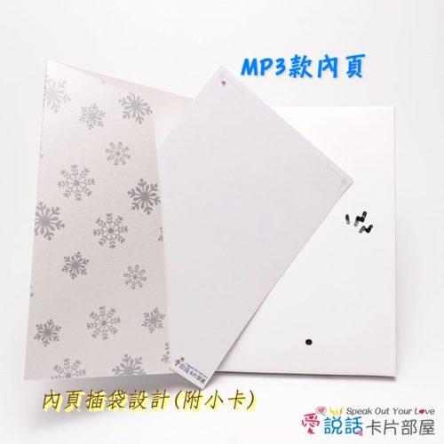 gwhite-snowflake-06-1愛說話錄音卡片-炫光雪花白,開合式錄音卡片禮物