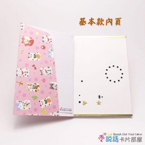 jp-cat-03愛說話錄音卡片-招財納福貓貓,開合式錄音卡片禮物