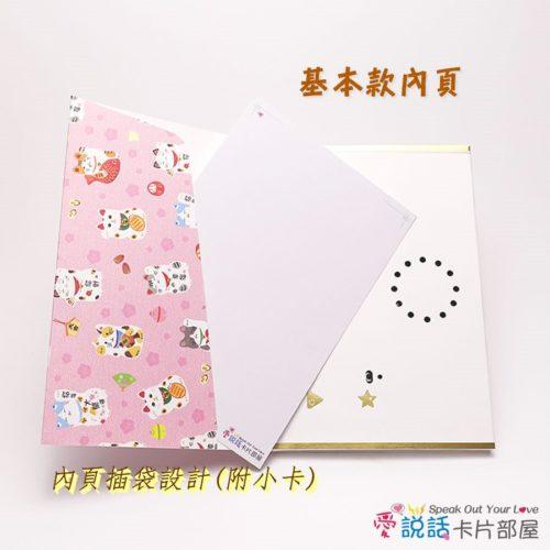 jp-cat-04-1愛說話錄音卡片-招財納福貓貓,開合式錄音卡片禮物