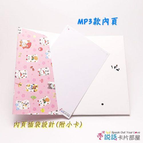 jp-cat-06-1愛說話錄音卡片-招財納福貓貓,開合式錄音卡片禮物