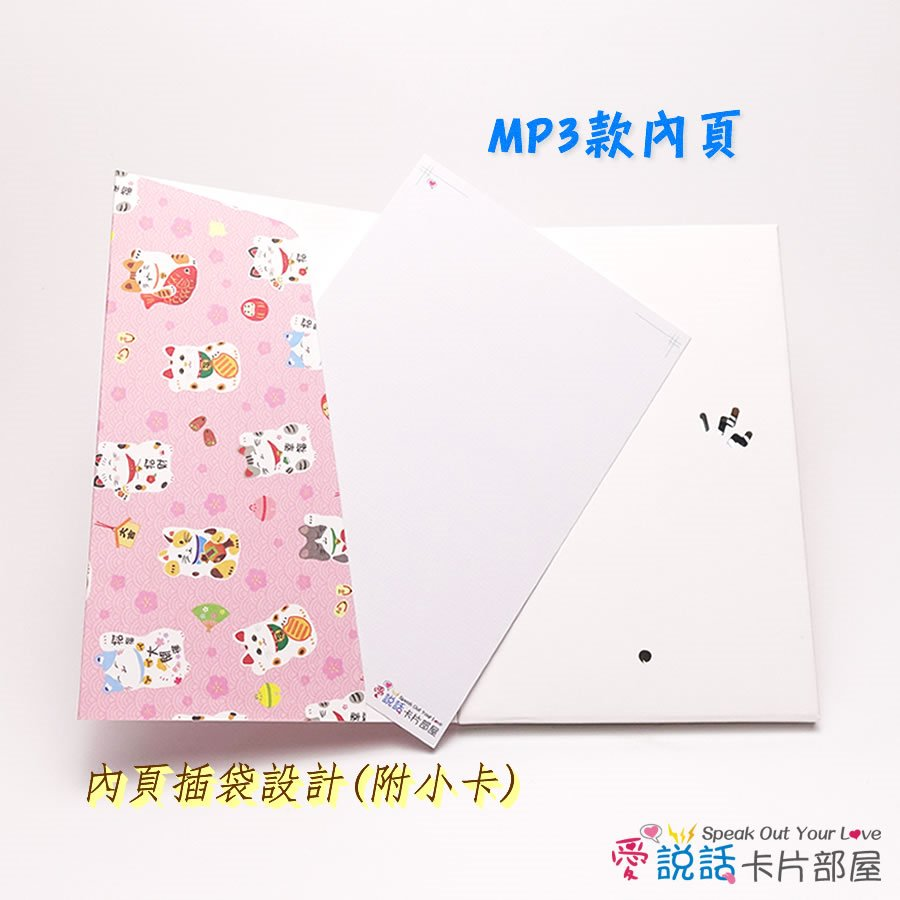 愛說話錄音卡片-招財納福貓貓,開合式錄音卡片禮物