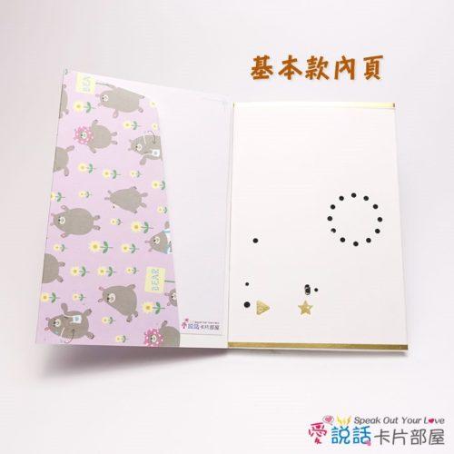 p-bear-03愛說話錄音卡片-紫抱可愛小熊熊,開合式錄音卡片禮物