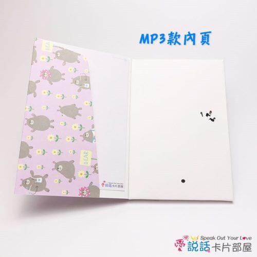 p-bear-05愛說話錄音卡片-紫抱可愛小熊熊,開合式錄音卡片禮物
