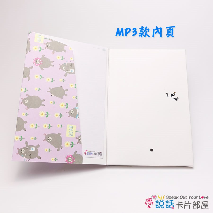 愛說話錄音卡片-紫抱可愛小熊熊,開合式錄音卡片禮物