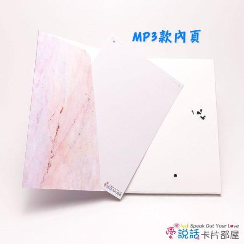 pink-marble-06愛說話錄音卡片-粉色奧羅拉大理石花紋