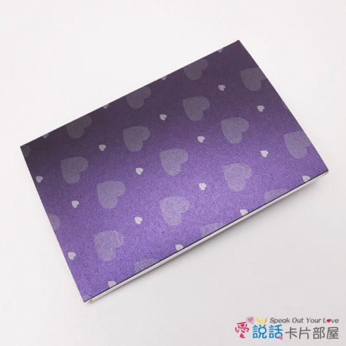 purple-heart-01愛說話錄音卡片-炫光愛心紫,開合式錄音卡片禮物