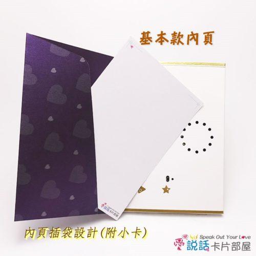 purple-heart-04-1愛說話錄音卡片-炫光愛心紫,開合式錄音卡片禮物