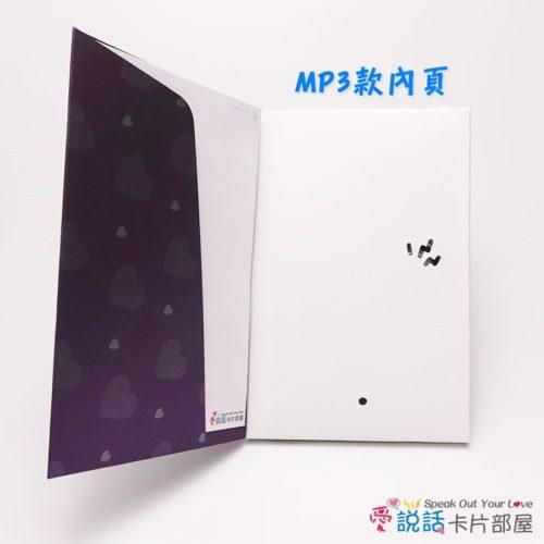 purple-heart-05愛說話錄音卡片-炫光愛心紫,開合式錄音卡片禮物