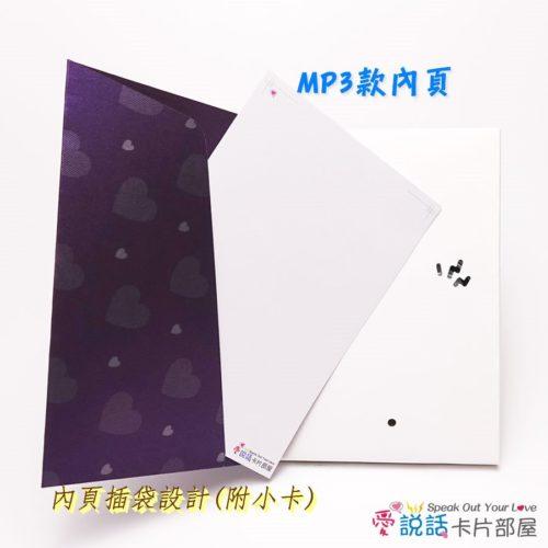 purple-heart-06-1愛說話錄音卡片-炫光愛心紫,開合式錄音卡片禮物