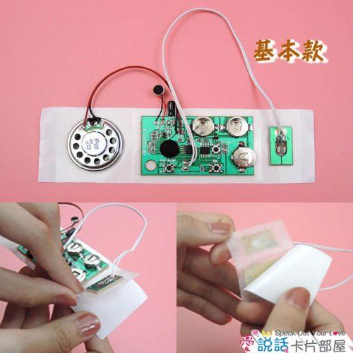 ispeakcard_Plug_001愛說話隨意貼-製造驚喜的生日禮物、情人節禮物、聖誕禮物等