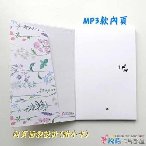 flower_14花草薰香錄音卡片-驚喜創意禮物,生日、情人節…