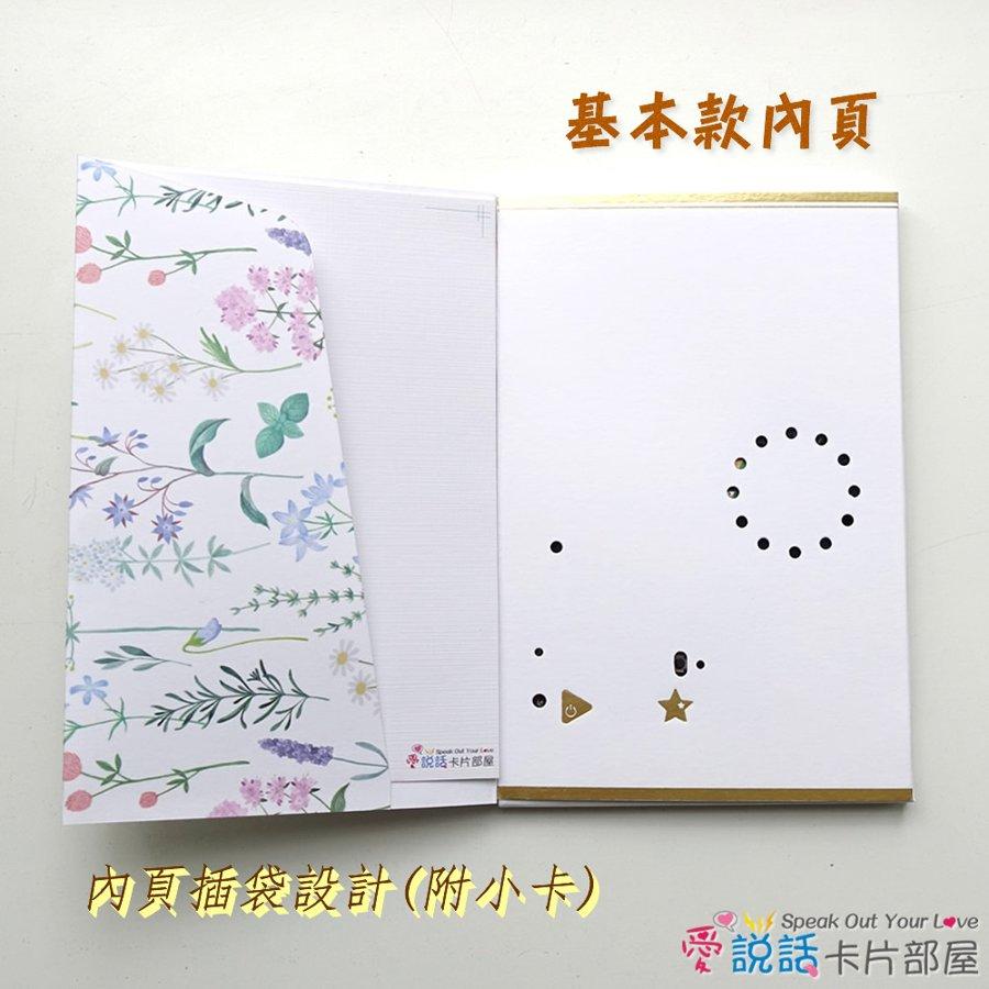 花草薰香錄音卡片-驚喜創意禮物,生日、情人節...